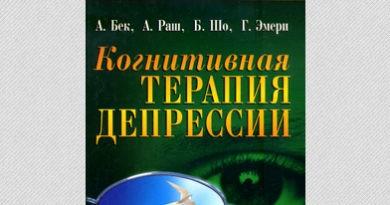 Когнитивная терапия депрессии. Аарон Бек, А. Раш, Б. Шо, Г. Эмери