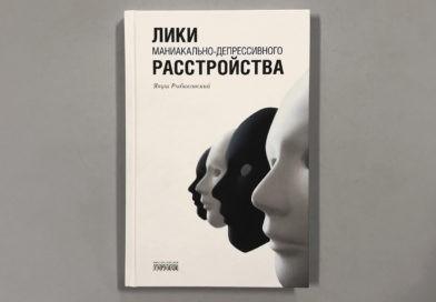 Книга польского психиатра «Лики маниакально-депрессивного расстройства»