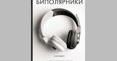 «Биполярники» в книжных магазинах!