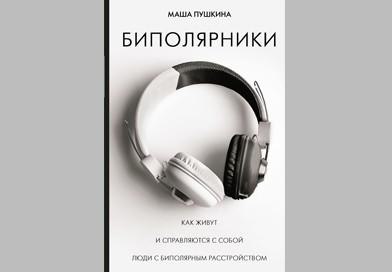 "Книга ""Биполярники"""
