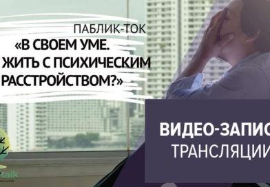 Запись трансляции: «В своем уме. Как жить с психическим расстройством?»