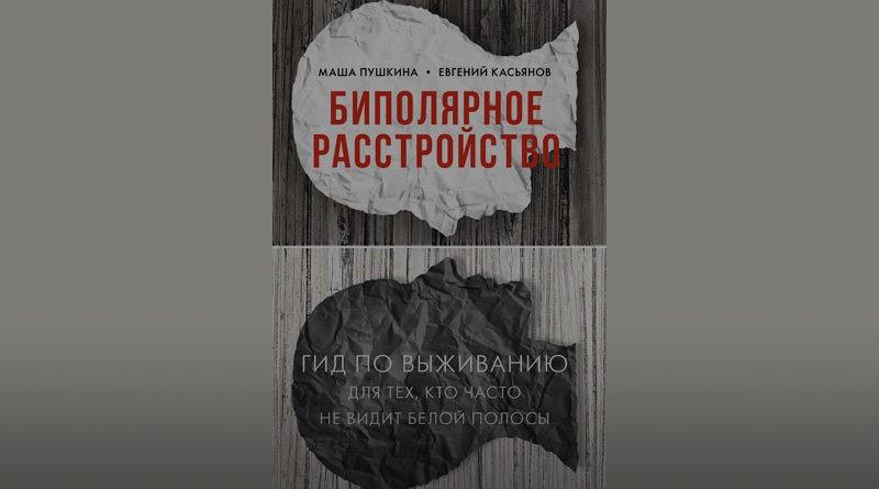 Книга «Биполярное расстройство, гид по выживанию» уже в продаже