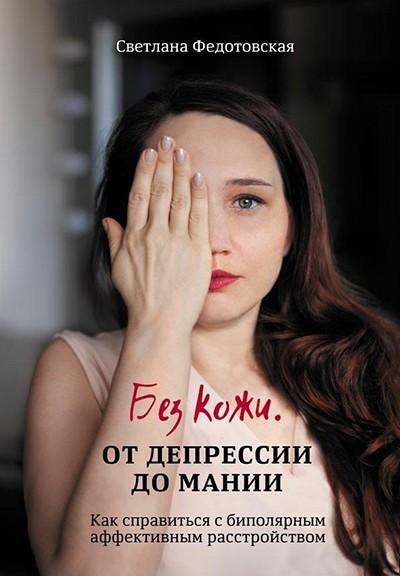 """Книга """"Без кожи: от депрессии до мании. Как справиться с биполярным аффективным расстройством"""""""