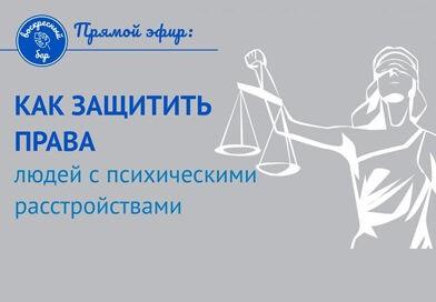 Прямой эфир о правах людей с психическими расстройствами